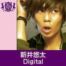 Digital(HIGHSCHOOLSINGER.JP)/新井悠太