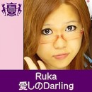 愛しのDarling(HIGHSCHOOLSINGER.JP)/Ruka