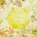 始まらない季節/Kozue