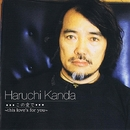 この愛で ~this love's for you~/haruchi kanda