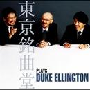 東京銘曲堂 plays Duke Ellington/東京銘曲堂