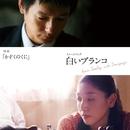 白いブランコ/アン・サリー with Saigenji