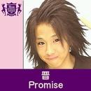 Promise(HIGHSCHOOLSINGER.JP)/晋