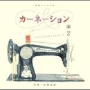 カーネーション オリジナルサウンドトラック2/佐藤直紀