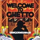 Welcome To Ghetto/SHINGO★西成