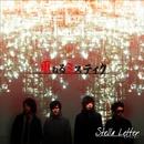重ねるミステイク/Stella Letter