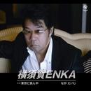 横須賀ENKA/なか えいじ