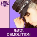 DEMOLITION(HIGHSCHOOLSINGER.JP)/ルミネ