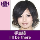 I'll be there(HIGHSCHOOLSINGER.JP)/手島緑