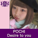 Desire to you(HIGHSCHOOLSINGER.JP)/POCHI