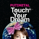 Love はやぶさくん-Touch your Dreamびびちゃん宇宙に行く-/プチメタル