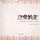 NHK プレミアムドラマ「恋愛検定」オリジナルサウンドトラック/横山克