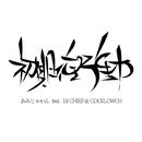 初期衝動 feat. DJ CHIEF & COCKLOWCH/あみじゃかん