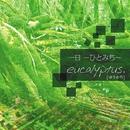 一日-ひとみち-/eucalyptus.[ゆうかり]