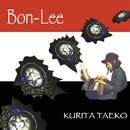 Bon-Lee (りぼん)/さがゆき&栗田妙子