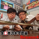 SMJ全日本スキマ音楽season4/角田・ハマケンのSMJ全日本スキマ音楽