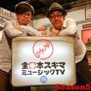 SMJ全日本スキマ音楽season5/角田・ハマケンのSMJ全日本スキマ音楽
