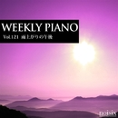 Vol.121 雨上がりの午後/Weekly Piano