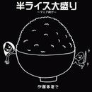 半ライス大盛り~マニア向け~/伊藤多賀之