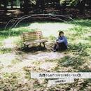 ゴリラから逃げてる時でも聴きたくなるCD/伊藤多賀之