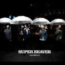 未来の始めかた/SUPER BEAVER