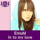 In to my love(HIGHSCHOOLSINGER.JP)/EmuM