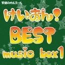 けいおん! BEST music box 1/天使のオルゴール