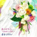 ありがとう ~結婚式の手紙~/岩谷ホタル