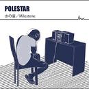 水の音/Milestone/POLESTAR