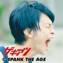 ゲキアツ/SPANK THE AGE