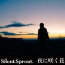 夜に咲く花/Silent Sprout
