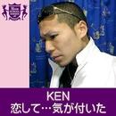 恋して...気が付いた(HIGHSCHOOLSINGER.JP)/KEN