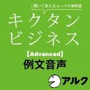キクタン ビジネス【Advanced】例文音声 (アルク/ビジネス英語/オーディオブック版)/Alc Press,Inc,