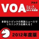 VOAニュースフラッシュ2012年度版 (アルク/オーディオブック版)/Alc Press,Inc,