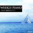Vol.124 海辺のダイアリー/Weekly Piano