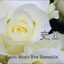 韓流TVドラマ・オルゴール''史II''/Kyoto Music Box Ensemble