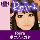 ボクノスガタ(HIGHSCHOOLSINGER.JP)/Reira