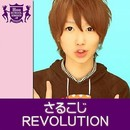 REVOLUTION(HIGHSCHOOLSINGER.JP)/さるこじ