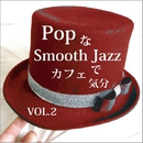 PopなSmooth Jazzでカフェ気分 Vol.2/Smooth Jazz Express