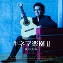 キネマ楽園II 夜の太陽/鈴木大介