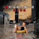 溺れる街の怖い話 東京伝説/じまんぐ