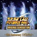 スーパーロボット大戦ORIGINAL GENERATION ~15th Anniversaryソングコレクション~/V.A