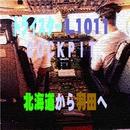 トライスターL1011コックピット 北海道から羽田ヘ/航空サウンド 武田一男プロデュース作品