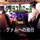 ダグラスDC-8コックピット グアムへの飛行/航空サウンド 武田一男プロデュース作品
