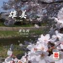 Sound of KYOTO~すきま~/雄美/亜矢羽