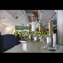 世界のキャビンアナウンス/航空サウンド