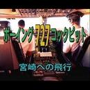 ボーイング727コックピット 宮崎への飛行/航空サウンド 武田一男プロデュース作品