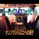 ボーイング747コックピット サンフランシスコへの飛行/航空サウンド 武田一男プロデュース作品