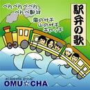 駅弁の歌/OMU☆CHA