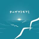 宇宙旅行/タニザワトモフミ